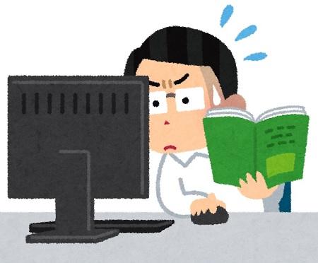 450パソコンのマニュアルを見ながら調べる人.jpg