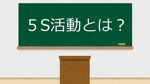 黒板に「5S活動とは?」