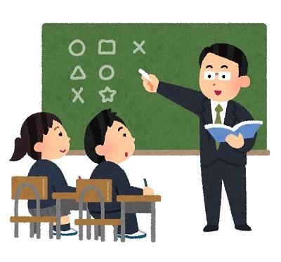 400中学・高校の授業のイラスト.jpg