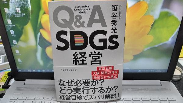 SDGsの本.jpg