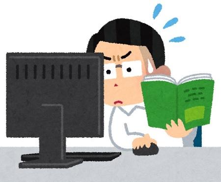 450パソコンのマニュアルを見る男性.jpg