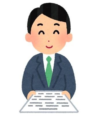 400書類を渡している・受け取っている人のイラスト(男性).jpg